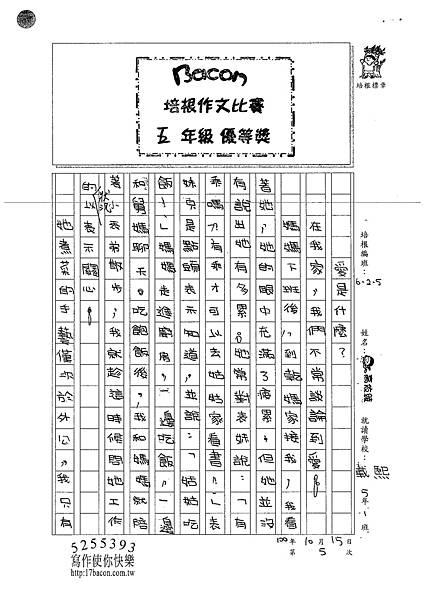 100W5205高依綾 (1).jpg