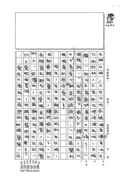 100W5205高依綾 (2).jpg
