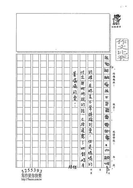 100W5205高依綾 (3).jpg