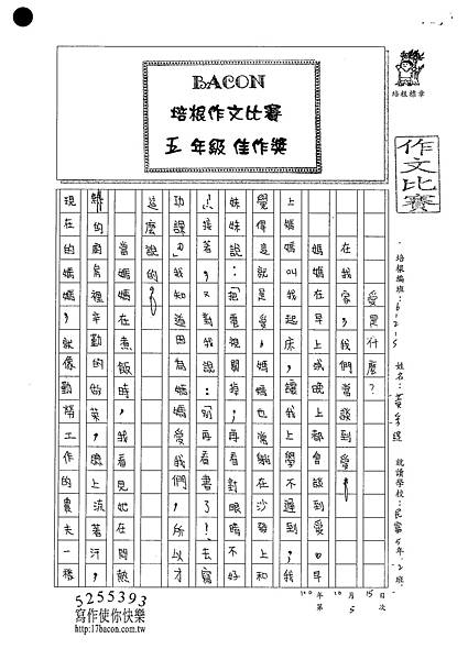 100W5205黃采緹 (1).jpg