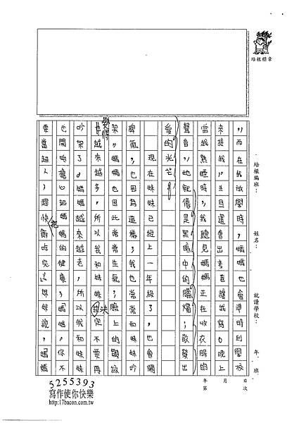 100W5205黃采緹 (2).jpg