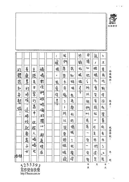 100W5205黃采緹 (3).jpg