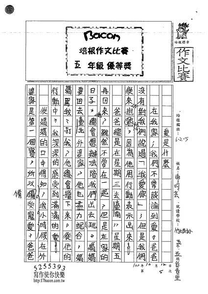 100W5205謝昀芸 (1).jpg