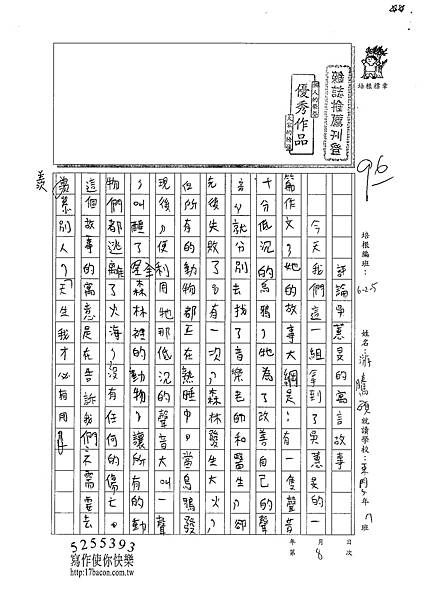 100W5208游騰碩 (1).jpg