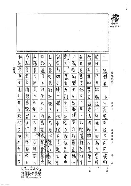 100W5208游騰碩 (2).jpg