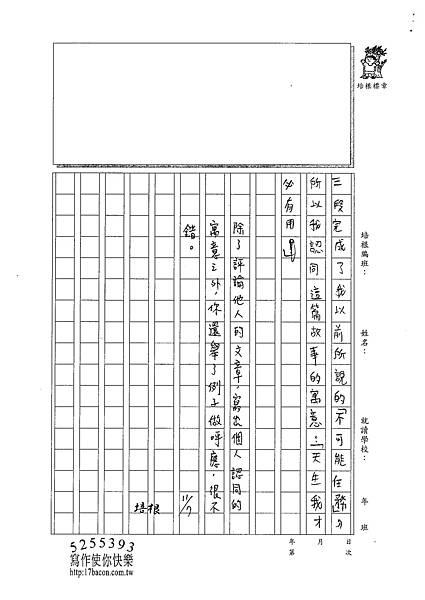 100W5208游騰碩 (3).jpg