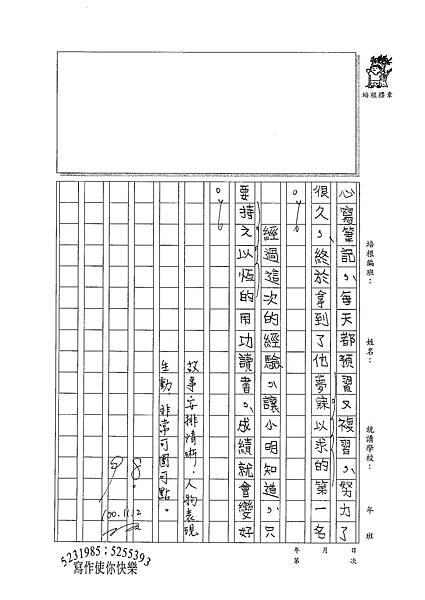 100W5207楊雨宸 (3).jpg