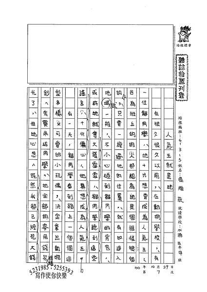 100W5207溫雁荻 (1).jpg