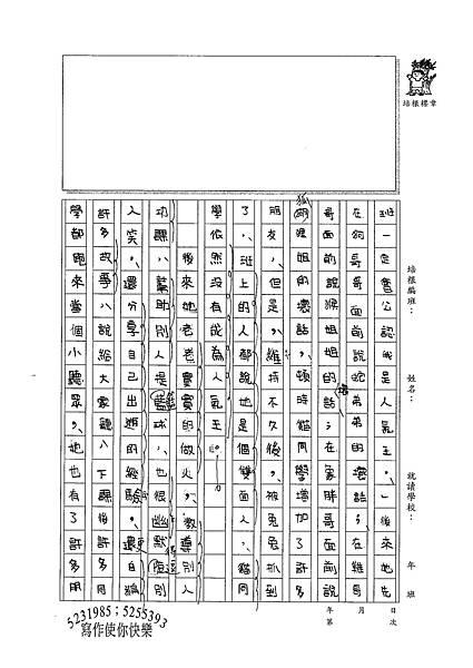 100W5207溫雁荻 (3).jpg