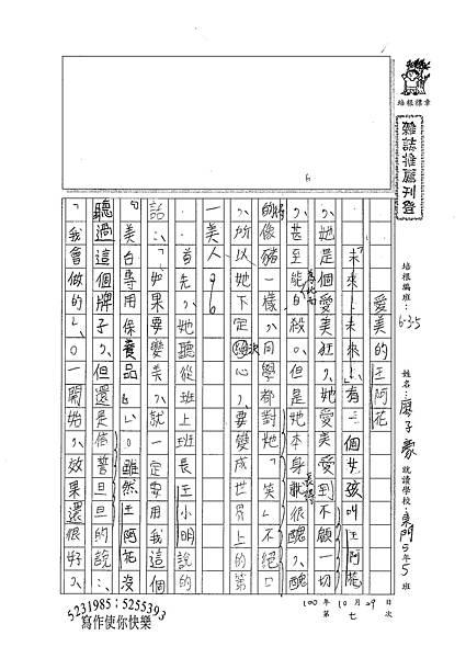 100W5207廖子豪 (1).jpg