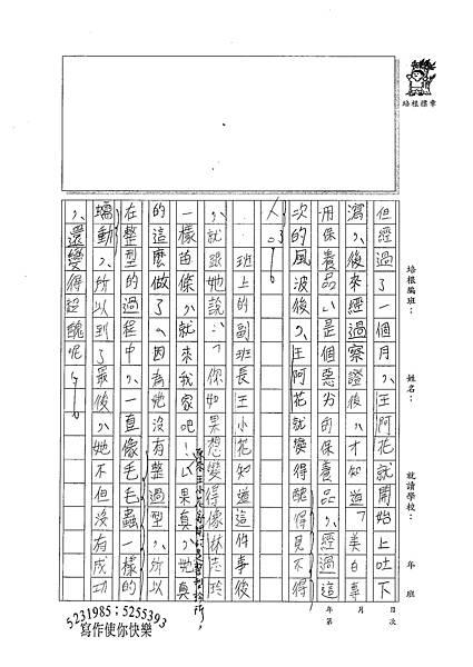 100W5207廖子豪 (2).jpg