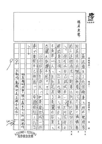 100W5207廖子豪 (3).jpg