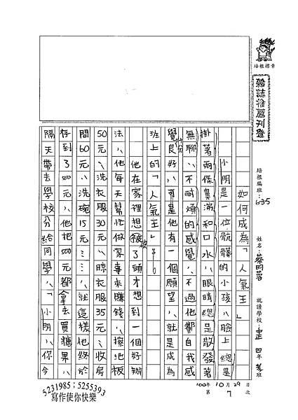 100W5207蔡昀蓉 (1).jpg