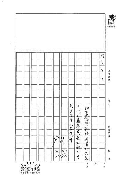 100W5207蔡昀蓉 (4).jpg
