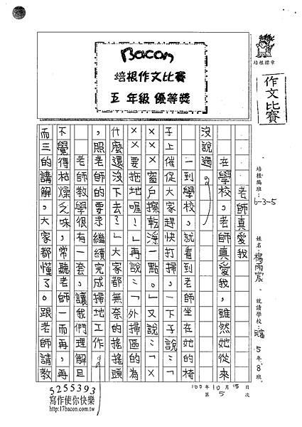 100W5205楊雨宸 (1).jpg
