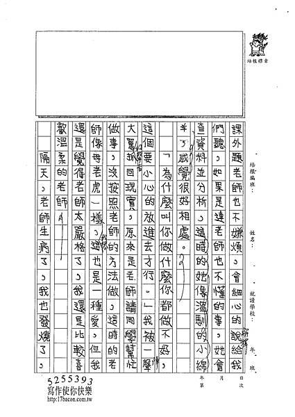 100W5205楊雨宸 (2).jpg