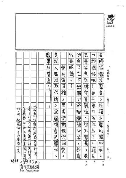 100W5205楊雨宸 (3).jpg