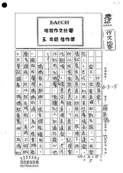 100W5205羅英瑞 (1).jpg