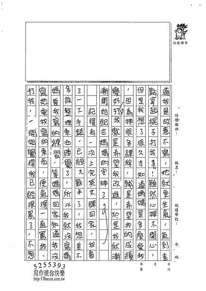 100W5205羅英瑞 (2).jpg