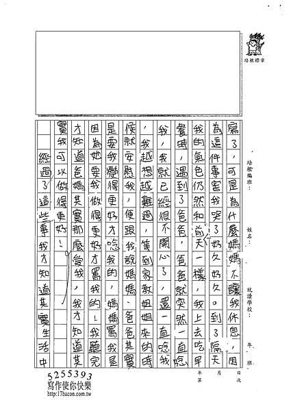 100W5205羅英瑞 (3).jpg
