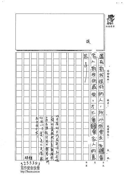 100W5205羅英瑞 (4).jpg