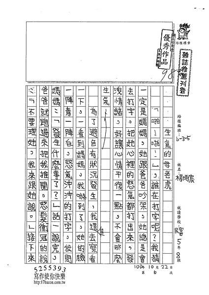 100W5206 楊雨宸 (1).jpg