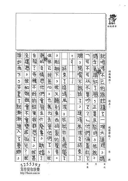 100W5206 楊雨宸 (2).jpg