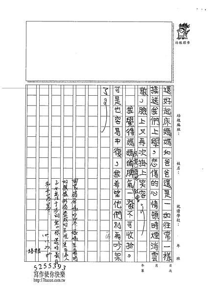 100W5206 楊雨宸 (3).jpg
