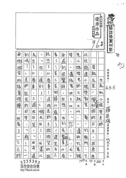 100W5206 羅英瑞 (1).jpg