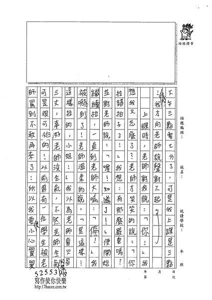 100W5206 羅英瑞 (2).jpg
