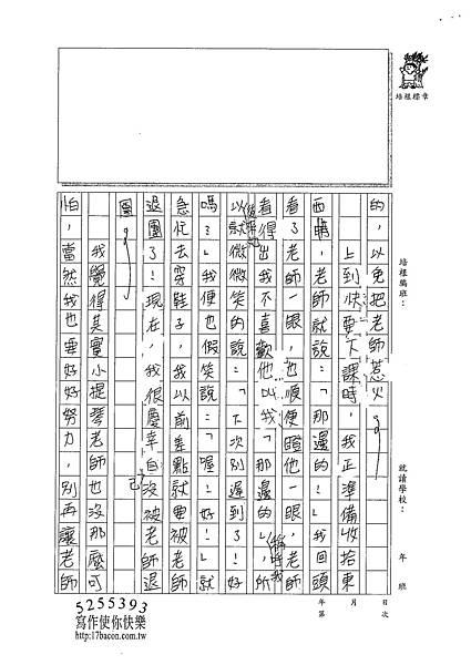 100W5206 羅英瑞 (3).jpg