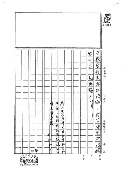 100W5206 羅英瑞 (4).jpg