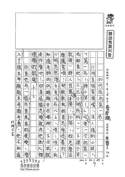 100W5207蔡宥嫻 (1).jpg