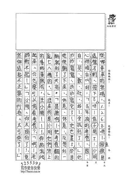 100W5207蔡宥嫻 (2).jpg