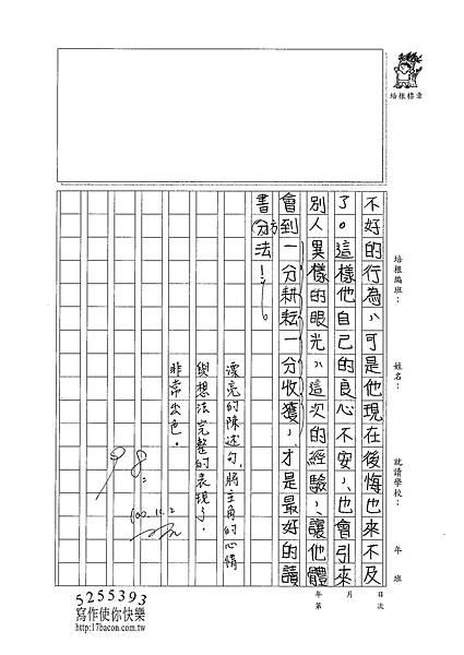 100W5207蔡宥嫻 (4).jpg