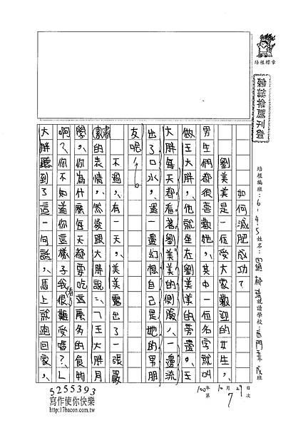 100W5207羅郁琦 (1).jpg