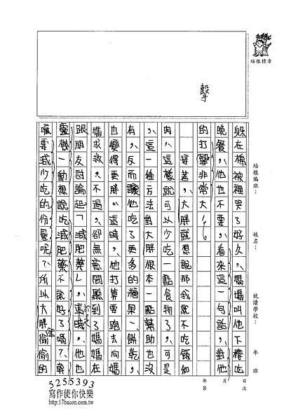 100W5207羅郁琦 (2).jpg