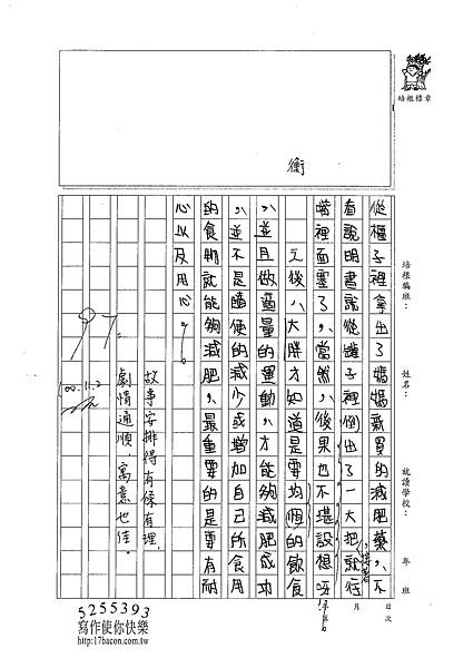 100W5207羅郁琦 (3).jpg