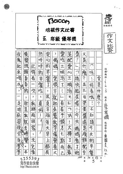 100W5205蔡宥嫻 (1).jpg