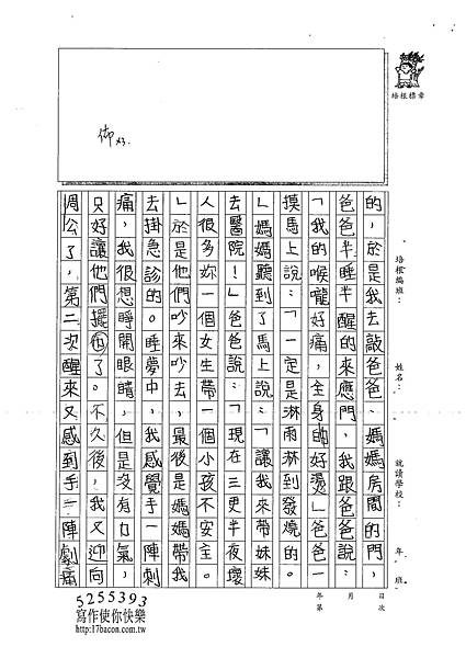 100W5205蔡宥嫻 (2).jpg