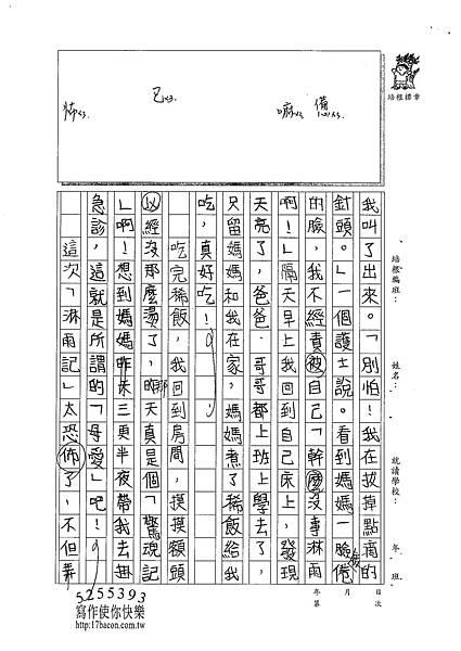 100W5205蔡宥嫻 (3).jpg