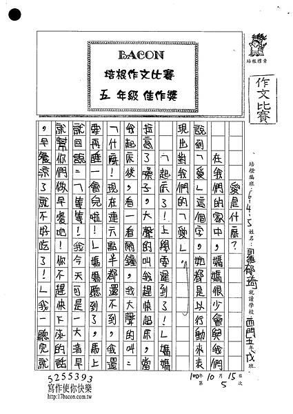100W5205羅郁琦 (1).jpg