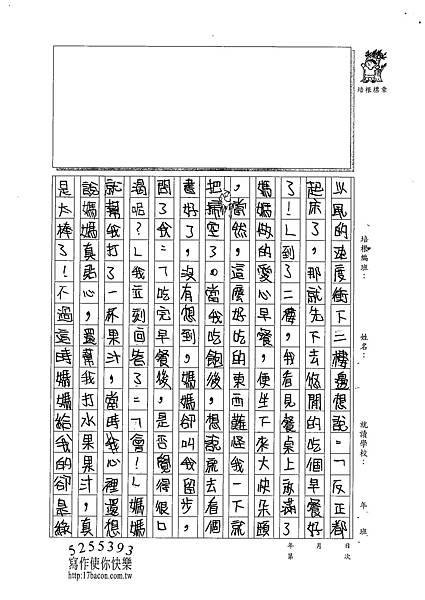 100W5205羅郁琦 (2).jpg