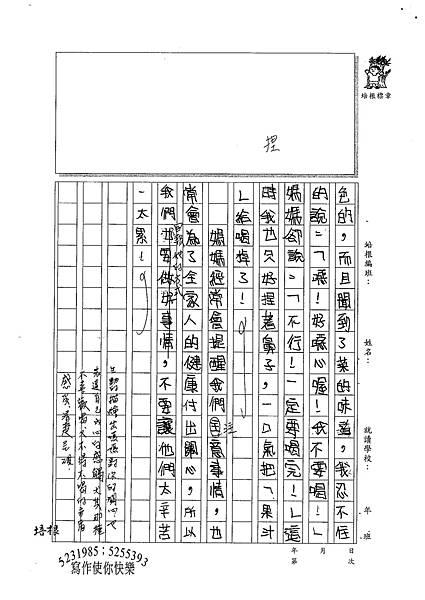 100W5205羅郁琦 (3).jpg