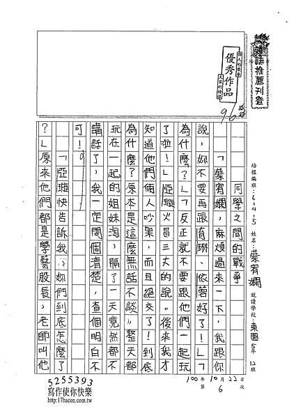 100W5206 蔡宥嫻 (1).jpg