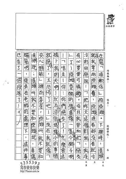 100W5206 蔡宥嫻 (3).jpg