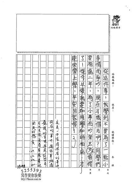 100W5206 蔡宥嫻 (4).jpg