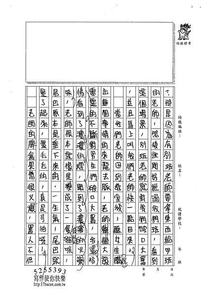 100W5206 羅郁琦 (2).jpg