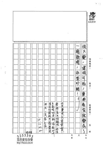 100W5206 羅郁琦 (3).jpg