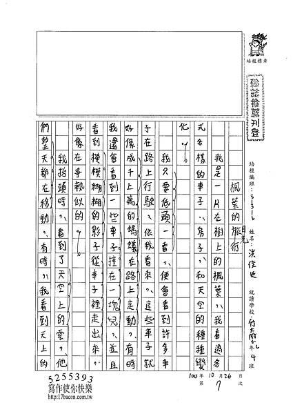100W6207洪佳廷 (1).jpg